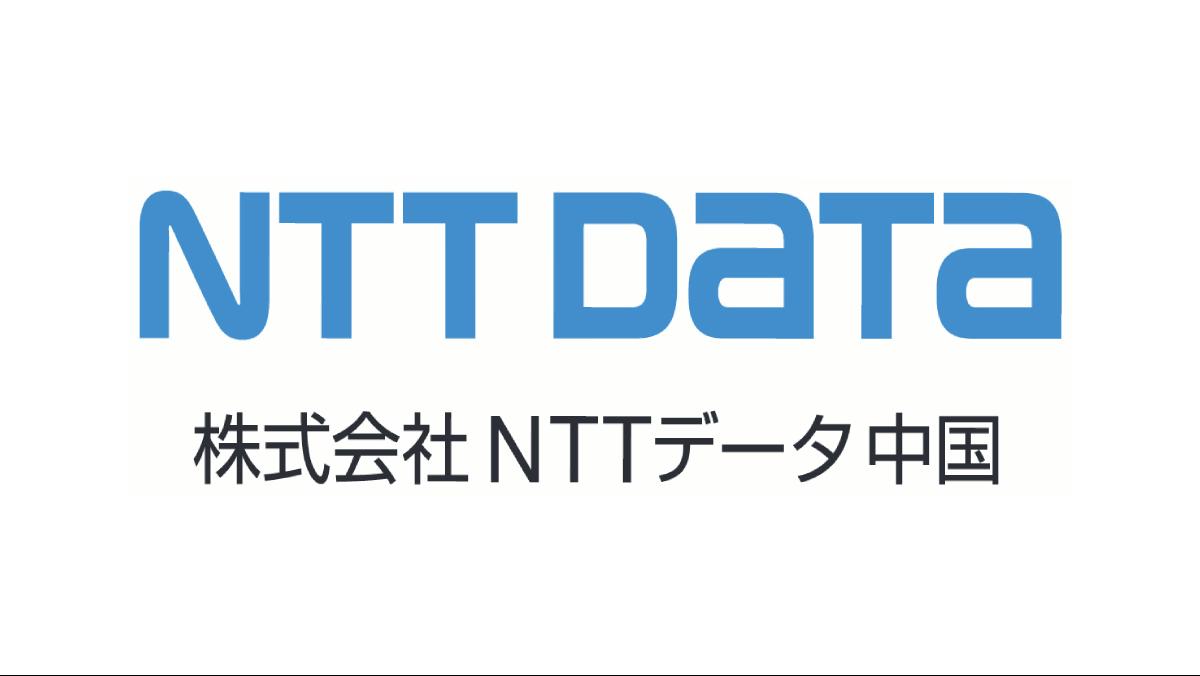 管理部門/株式会社NTTデータ中国/本社の画像